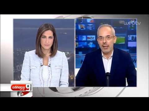 Η Κομισιόν για την ανάπτυξη-Η Μέρκελ για τις ελαφρύνσεις-Ο Στουρνάρας επιμένει | 10/07/2019 | ΕΡΤ