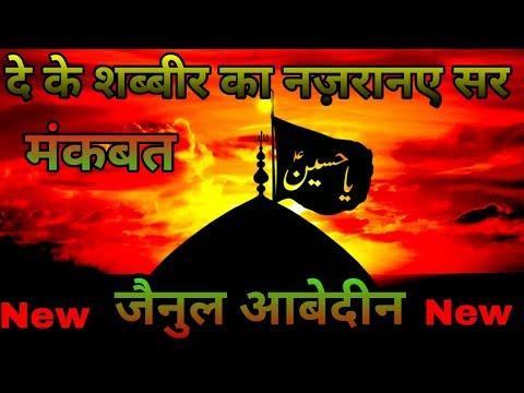 Video दे के शब्बीर का नज़रानाए सर√Zainul Abedin Kanpuri New Naat Sharif 2017||Muharram special download in MP3, 3GP, MP4, WEBM, AVI, FLV January 2017