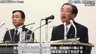 常陽・足利HD、統合合意−15兆円、地銀第3位に(動画あり)