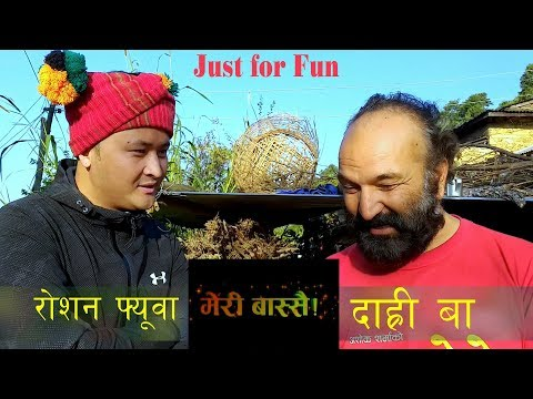(Meri Bassai दाह्री बा सङ्ग Roshan Phyuba  HAMRO TV / Dhurmus / Suntali / Balchhi - Duration: 5 minutes, 46 seconds.)