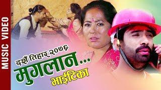 Bhai Tika - Bhupendra Rana