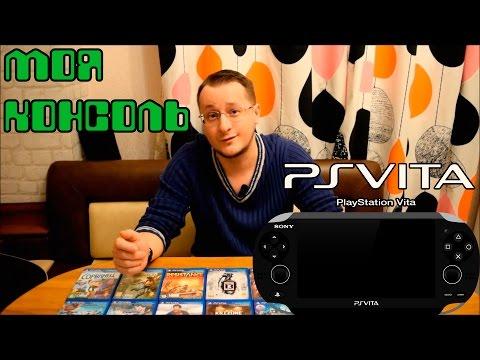 Моя консоль. PS Vita