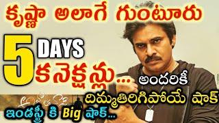 Agnathavasi movie krishna and guntur 5 days collections | Agnathavasi 5 days collections