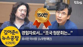 조국 '이틀 청문회' 집중 분석! (유시민)   김어준의 뉴스공장