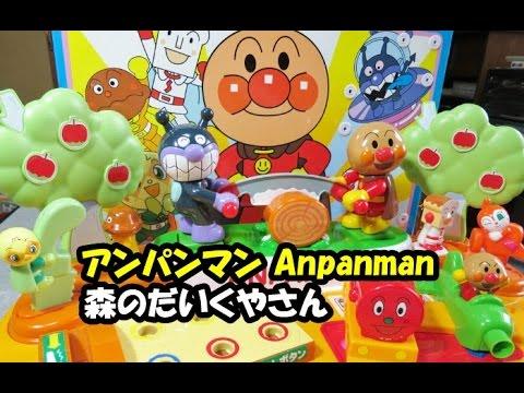 アンパンマン おもちゃ 森のだいくやさん anpanman