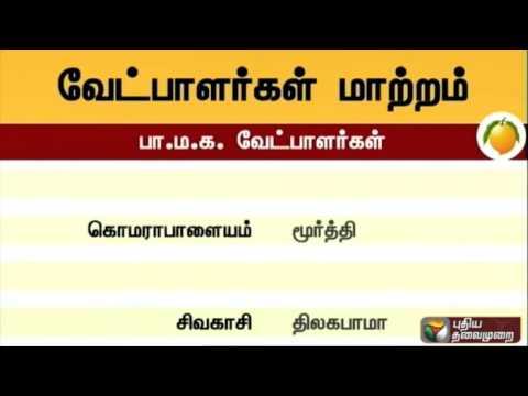 PMK-Changes-Komarapalayam-Sivakasi-Candidates