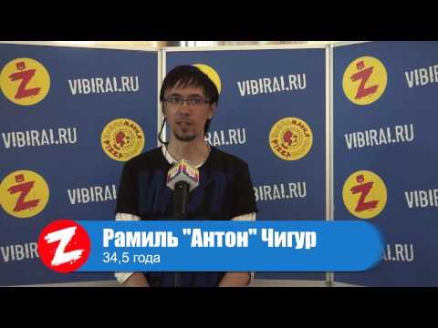 """Рамиль """"Антон"""" Чигур, 34,5 года"""