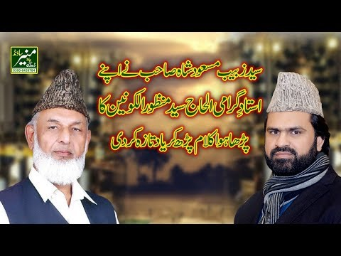 Beautiful Naat Sharif 2019 - Syed Zabeeb Masood Naats 2019 - Best Naat In The World