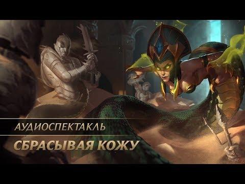 Сбрасывая кожу   Аудиоспектакль League of Legends