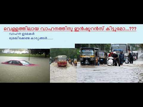 Do insurance companies cover flood damage..??(Malayalam)
