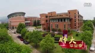 Джъдзянски педагогически университет / Zhejiang Normal University – 浙江师范大学