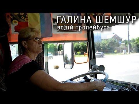 Люди непомітних професій. Водій тролейбуса