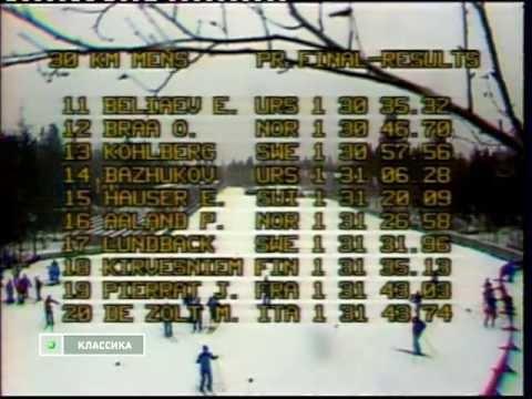 Олимпиада 1980 в Лейк-Плэсиде, 30 км мужчины