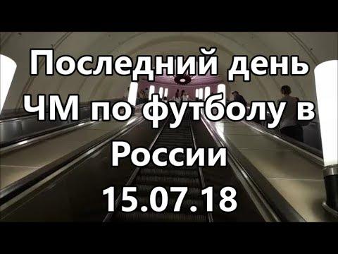 Последний день ЧМ по футболу в России (видео)
