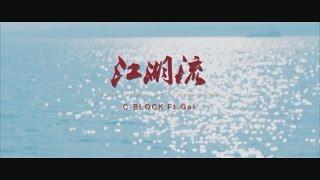 Video 【SUP】C-BLOCK x GAI  - The flow of Jiang-Hu 江湖流 [Official Music Video] MP3, 3GP, MP4, WEBM, AVI, FLV Desember 2018