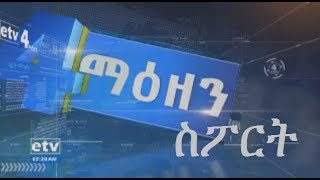 #EBC ኢቲቪ 4 ማዕዘን ስፖርት የቀን 7 ሰዓት ዜና …ሚያዝያ 11/2010 ዓ.ም