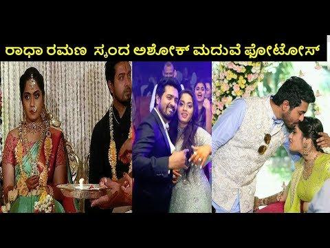 Video Radha Ramana Kannada Serial Ramana Wedding Photos | Skanda Ashok Marriage Photos | Skanda Ashok age download in MP3, 3GP, MP4, WEBM, AVI, FLV January 2017