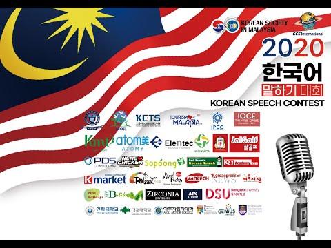 2020 Korean Speech Contest in Malaysia