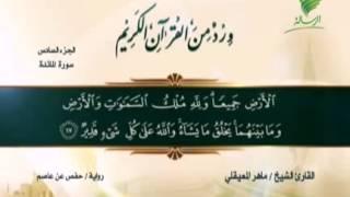 Sheikh maher almuaiqly parte 6 القارئ الشيخ ماهر المعيقلي الجزء