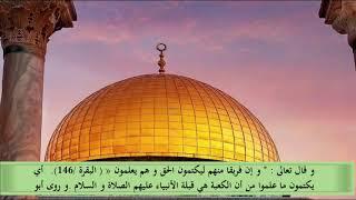 Sur l'incident de la conversion de la qiblah du Cheikh Tahar Badaoui du livre d'orientation de Manan en secrets de Rajab et Sha'ban par la voix de l'un des étudiants