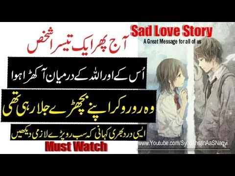 Sad quotes - Aaj Phir Uske Aur Allah Ke Darmiyan Teesra Shaks Aagya Tha  Very Sad Story  Syed Ahsan AaS