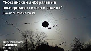 """Научно-экспертная сессия """"Российский либеральный эксперимент: итоги и анализ"""""""