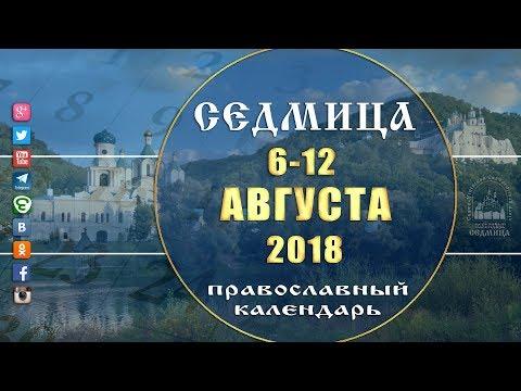 Мультимедийный православный календарь 6-12 августа  2018 года