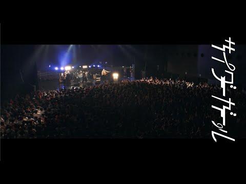 , title : 'サイダーガール / エバーグリーン (Live) サイダーガール TOUR 2019 サイダーのゆくえ -SPACESHIP IN MY CIDER- at Zepp DiverCity Tokyo'