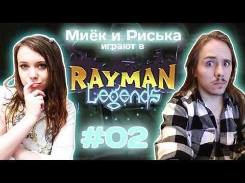Мия, Рисси и [Rayman Legends] - Сосисочки! [Прохождение]