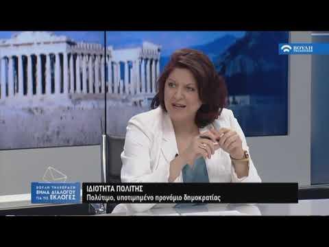 Βήμα Διαλόγου για τις Εκλογές: Ιδιότητα Πολίτης – Πολύτιμο (02/07/2019)