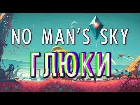 Самые забавные глюки No Man's Sky. Что-то не так!