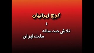 تلویزیون ایران فردا - کوچ ايرانيان يکشنبه 25 آبان
