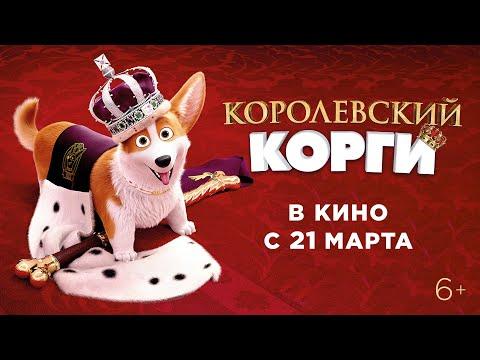 Kral Korqisi - tizer-treyler