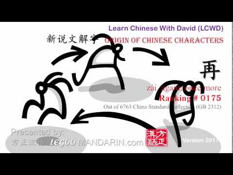 Origin of Chinese Characters - 0175 再 zài again; once more - Learn Chinese with Flash Cards