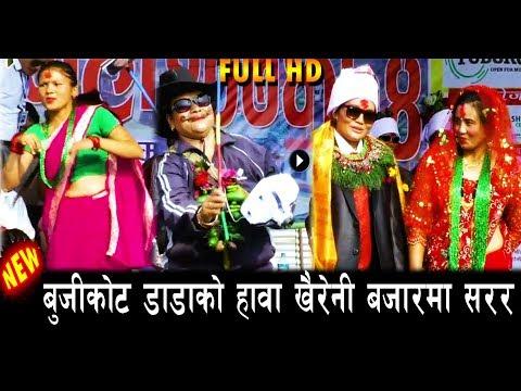 (बल्ल भयो लुठोको सबारी कनमा मुन्द्रा कालो चस्मा लाइ आएको हेरहेर  || New Live Nepali Ratauli - Duration: 13 minutes.)