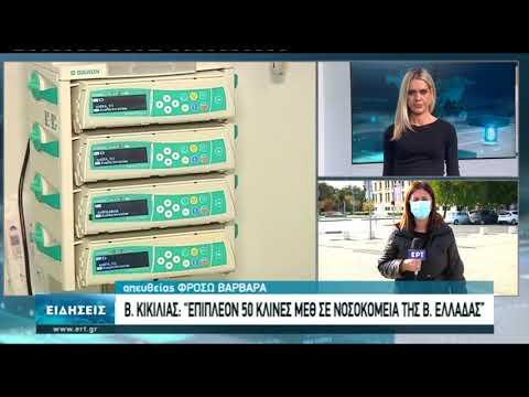 Β. Κικίλιας: Επιπλέον 50 κλίνες ΜΕΘ στη Θεσσαλονίκη | 11/11/2020 | ΕΡΤ