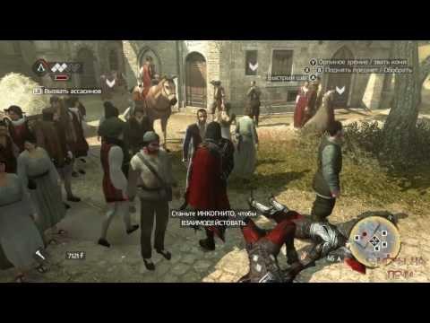 #68 Assassin's Creed:Brotherhood (Картины) Прохождение от DenX3m