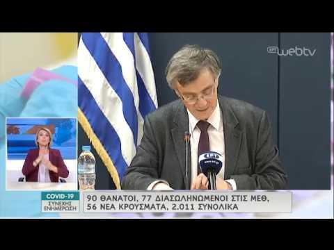 Η Ενημέρωση του Υπ. Υγείας για την εξέλιξη του Κορονοϊού   10/04/2020   ΕΡΤ