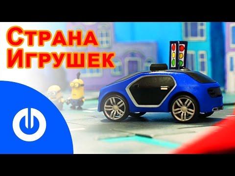 Мульфильм СТРАНА ИГРУШЕК 01 серия