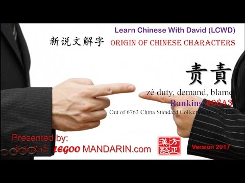 Origin of Chinese Characters - 责責 zé duty, demand, blame - Learn Chinese with Flash Cards