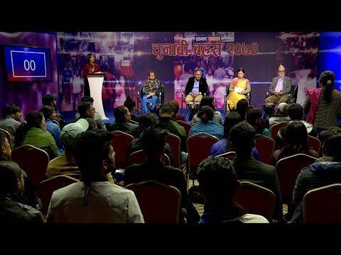 (Sajha Sawal । साझा सवाल अङ्क ५२० चुनावी बहस २०७४ समूह-'ख' ...50 min.)