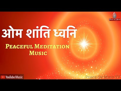 ओम शांति ध्वनि 🕉 ... Powerful & Peaceful Instrumental Meditation | Bk Meditation Music