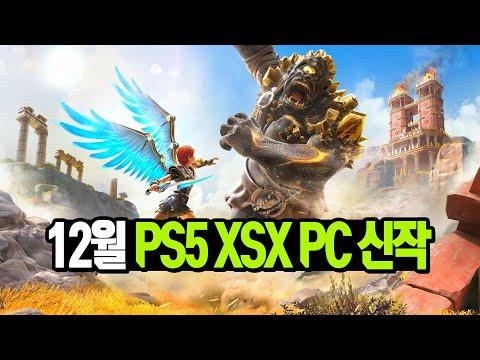 🏧 PS4/PS5, XBO/XSX, PC(스팀) 12월 신작 게임 한눈에 보기