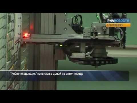 Робот ищет лекарства и доставляет их провизору