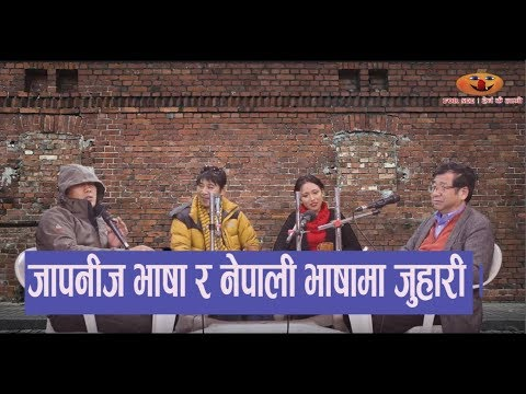 (जापनीज भाषा र नेपाली भाषामा जुहारी || Chiya Chautari ...36 min.)
