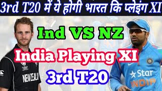 India VS NewZealand 3rd T20 || India Playing XI || India Team Squad VS Newzealand In 3rd T20||