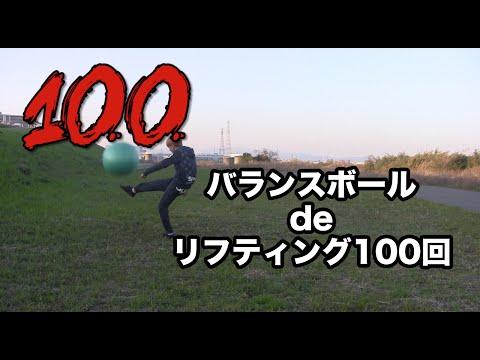 バランスボール de リフティング100回
