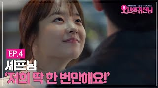 Video Oh My Ghost Sun-woo(Jo Jung-suk) feels his chastity is in danger Oh My Ghost Ep4 MP3, 3GP, MP4, WEBM, AVI, FLV Mei 2019