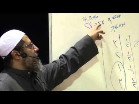شرح المسألة الأكدرية في علم الفرائض للشيخ وليد المنيسي