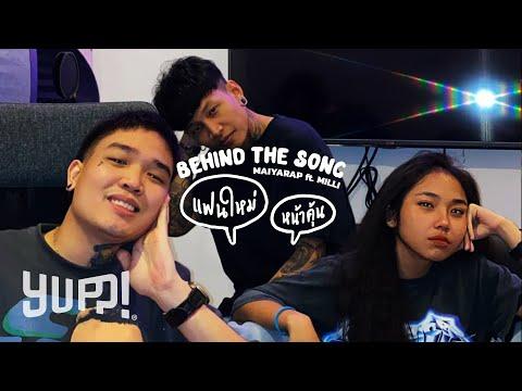 เบื้องหลังการทำเพลง : แฟนใหม่หน้าคุ้น - MAIYARAP ft. MILLI | YUPP!